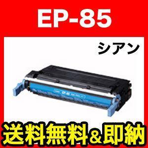 キヤノン(Canon) EP-85 リサイクルトナー (C)...