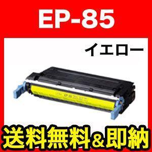キヤノン(Canon) EP-85 リサイクルトナー (Y)...