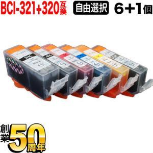 [+1個おまけ] BCI-321+320 キヤノン用 互換インクカートリッジ 自由選択6+1個セット フリーチョイス 選べる6+1個|komamono