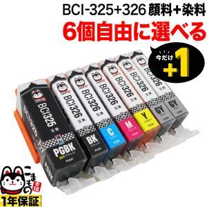 [+1個おまけ] BCI-326+325 キヤノン用 互換インクカートリッジ 自由選択6+1個セット フリーチョイス 選べる6+1個|komamono