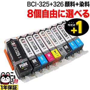 キヤノン BCI-326+325互換インクカートリッジ 自由選択8個セット フリーチョイス PIXUS iP4830 PIXUS iP4930 PIXUS(メール便送料無料) 選べる8個セット|komamono
