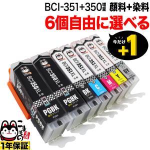 BCI-351XL+350XL キヤノン用 互換インクカートリッジ 増量 自由選択6個セット フリー...
