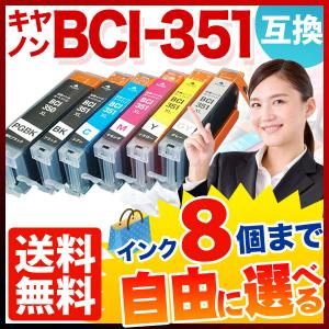 [+1個おまけ] BCI-351XL+350XL キヤノン用 互換インクカートリッジ 増量 自由選択...