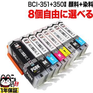 BCI-351XL+350XL キヤノン用 互換インクカートリッジ 増量 自由選択8個セット フリーチョイス 選べる8個
