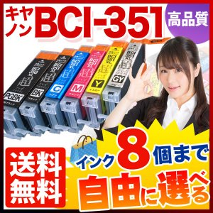 【高品質】キヤノン BCI-351XL+350XL 超ハイクオリティ互換インク増量 選べる8個セット フリーチョイス【メール便送料無料】