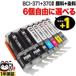 BCI-371XL+370XL キヤノン用 互換インクカートリッジ 自由選択6個セット 選べる6個