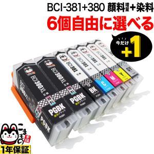 BCI-381+380 キヤノン用 互換インク 自由選択6個セット フリーチョイス 顔料BK大容量タ...