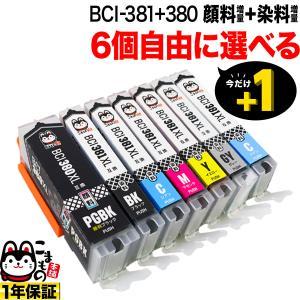 [+1個おまけ] BCI-381XL+380XL キヤノン用 互換インク 増量 自由選択6+1個セット フリーチョイス 選べる6+1個|komamono
