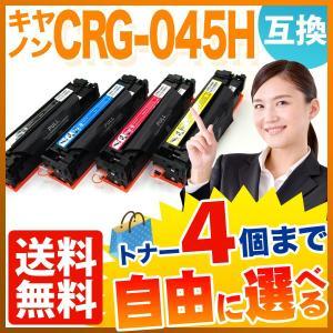 キヤノン用 CRG-045H 互換トナー 大容量 自由選択4個セット フリーチョイス 選べる4個セッ...