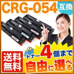 [A4用紙500枚進呈] キヤノン用 CRG-054 互換トナー 自由選択4個セット フリーチョイス 選べる4個セット|komamono