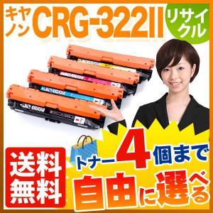 キヤノン CRG-322II リサイクルトナー 増量タイプ 自由選択4個セット フリーチョイス 選べる4個セット|komamono