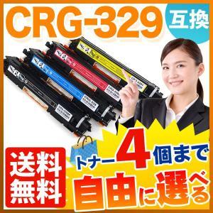 キヤノン用 カートリッジ329 互換トナー CRG-329 自由選択4個セット フリーチョイス 選べる4個セット|komamono