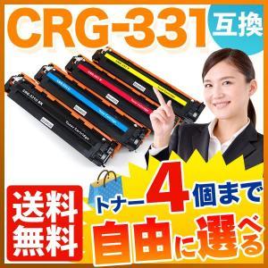 キヤノン(Canon) カートリッジ331 互換トナー CR...