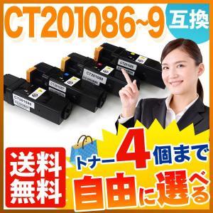 (A4用紙500枚進呈)富士ゼロックス用 CT201086・CT201087・CT201088・CT201089 互換トナー 大容量 自由選択4個セット (メール便不可)(送料無料) 選べる4個 komamono
