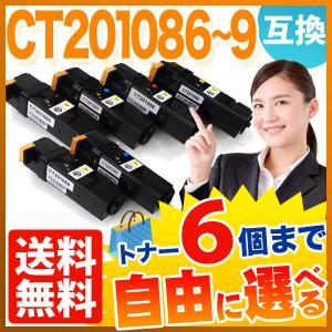 (A4用紙500枚進呈)富士ゼロックス用 CT201086・CT201087・CT201088・CT201089 互換トナー 大容量 自由選択6個セット (メール便不可)(送料無料) 選べる6個 komamono