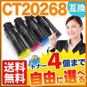 (A4用紙500枚進呈)富士ゼロックス用 CT20268 互換トナー 大容量 自由選択4個セット フリーチョイス (メール便不可)(送料無料) 選べる4個セット komamono