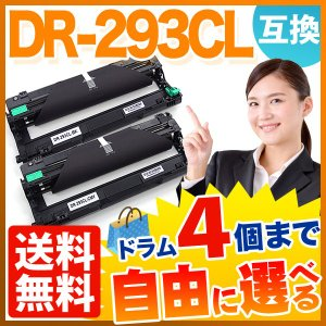 (A4用紙500枚進呈)ブラザー(brother) DR-293CL 互換ドラム 自由選択4個セット フリーチョイス MFC-L3770CDW(メール便不可)(送料無料) 選べる4個セット komamono