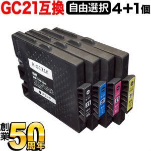 リコー用 GC21互換インクカートリッジ 顔料タイプ 自由選択4個セット フリーチョイス 選べる4個|komamono
