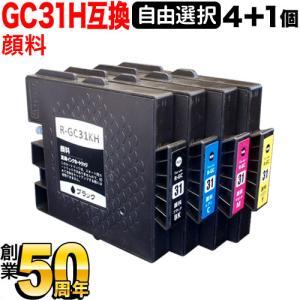 リコー用 GC31H互換インクカートリッジ 増量顔料タイプ 自由選択4個セット フリーチョイス 選べる4個|komamono
