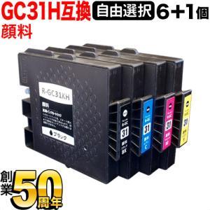 リコー用 GC31H互換インク 増量顔料 廃インクボックスも選べる 6個フリーチョイス 選べる6個|komamono