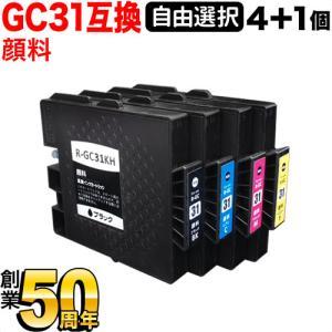 リコー用 GC31互換インクカートリッジ 顔料タイプ 自由選択4個セット フリーチョイス 選べる4個|komamono