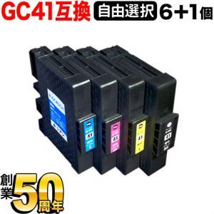 [+1個おまけ] リコー用 GC41互換インク 顔料タイプ <純正廃インクボックスも選べる> 自由選択6+1個セット フリーチョイス 選べる6+1個|komamono
