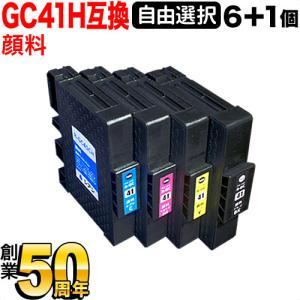 リコー用 GC41H互換インク 増量顔料タイプ <純正廃インクボックスも> 自由選択6個セット フリーチョイス 選べる6個|komamono