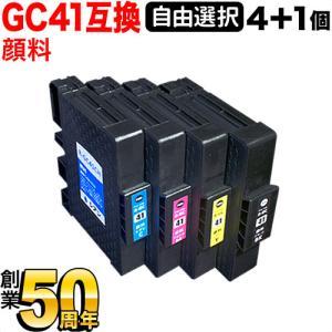 [+1個おまけ] リコー用 GC41互換インクカートリッジ 顔料タイプ 自由選択4+1個セット フリーチョイス 選べる4+1個|komamono