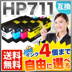 hp HP711互換インクカートリッジ 自由選択4個セット フリーチョイス  DesignJet T520(送料無料) 選べる4個セット|komamono