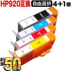 hp HP920互換インクカートリッジ 顔料BK+増量CMY 自由選択4個セット フリーチョイス  Officejet 7500A Officejet 6500A Plus(送料無料) 選べる4個セット|komamono
