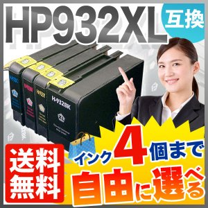 hp HP932・933互換インクカートリッジ 増量タイプ 自由選択4個セット フリーチョイス  Officejet 6100 Officejet 6700 Premium(送料無料) 選べる4個セット|komamono