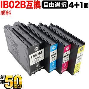 [+1個おまけ] IB02B エプソン用 互換インクカートリッジ 顔料 増量 自由選択4+1個セット フリーチョイス 選べる4+1個セット|komamono