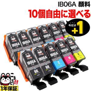 IB06 メガネ エプソン用 互換インクカートリッジ 顔料 自由選択10個セット フリーチョイス 選べる10個セット komamono