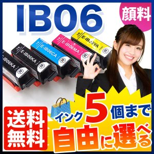 [+1個おまけ] IB06 エプソン用 互換 インクカートリッジ 顔料 自由選択5+1個セット フリーチョイス 選べる5+1個セット|komamono