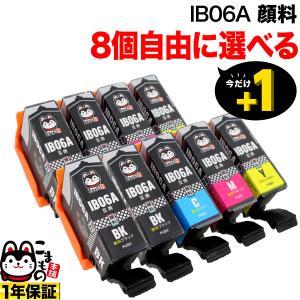 IB06 メガネ エプソン用 互換インクカートリッジ 顔料 自由選択8個セット フリーチョイス 選べる8個セット komamono