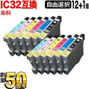 IC32 エプソン用 互換インクカートリッジ 自由選択12個セット フリーチョイス 選べる12個|komamono