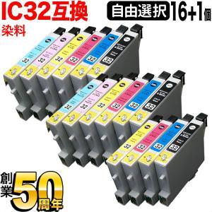 [+1個おまけ] IC32 エプソン用 互換インクカートリッジ 自由選択16+1個セット フリーチョイス 選べる16+1個|komamono