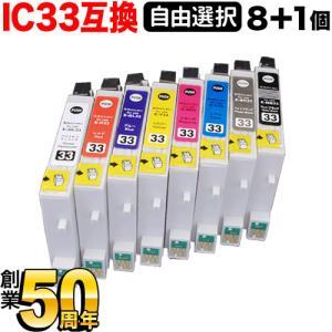 [+1個おまけ] IC33 エプソン用 互換インク 自由選択8+1個セット フリーチョイス 選べる8+1個|komamono
