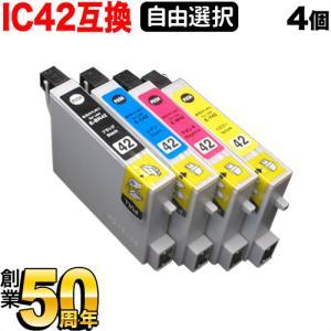 [+1個おまけ] IC42 エプソン用 互換インク 自由選択4+1個セット フリーチョイス 選べる4+1個 komamono