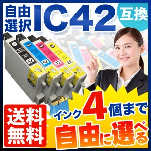 IC42 エプソン用 互換インク 自由選択4個セット フリーチョイス 選べる4個|komamono