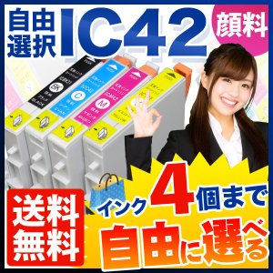 IC42 エプソン用 互換インク 顔料 自由選択4個セット フリーチョイス 選べる4個|komamono