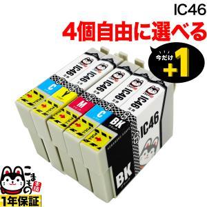 [+1個おまけ] IC46 エプソン用 互換 インクカートリッジ 自由選択4+1個セット フリーチョイス 選べる4+1個|komamono