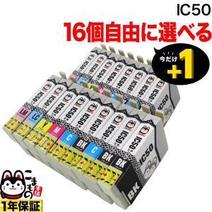 エプソン IC50互換インクカートリッジ 自由選択16個セット フリーチョイスEP-301 EP-302 EP-702A EP-703A EP-704A EP-705A(送料無料) 選べる16個セット|komamono