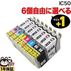 IC50 エプソン用 互換 インクカートリッジ 自由選択6個セット フリーチョイス 選べる6個|komamono