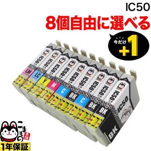エプソン IC50互換インクカートリッジ 自由選択8個セット...
