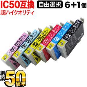 [+1個おまけ] IC50 エプソン用 互換インク 超ハイクオリティ 自由選択6+1個セット フリー...