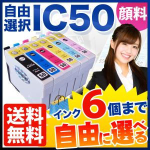 (お試しセール)エプソン IC50 互換インクカートリッジ 顔料タイプ 自由選択6個セット フリーチョイス EP-301 EP-302(メール便送料無料) 選べる6個セット|komamono