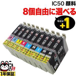 エプソン IC50 互換インクカートリッジ 顔料タイプ 自由選択8個セット フリーチョイス EP-301 EP-302 EP-702A EP-703A(メール便送料無料) 選べる8個セット|komamono