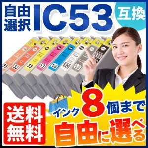 [+1個おまけ] エプソン用 IC53 互換インク 自由選択8+1個セット フリーチョイス 選べる8+1個|komamono