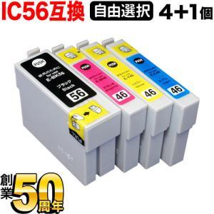 IC56 エプソン用 互換インクカートリッジ 自由選択4個セット フリーチョイス 選べる4個 komamono
